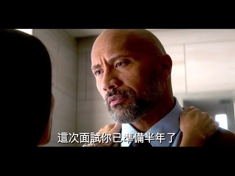 摩天大樓   HD中文首版電影預告 (Skyscraper) 巨石強森