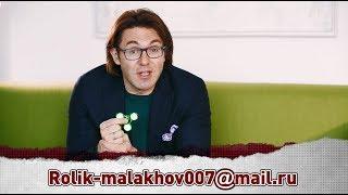 Андрей Малахов едет к Вам на праздник! Ждем Ваши видеоприглашения!