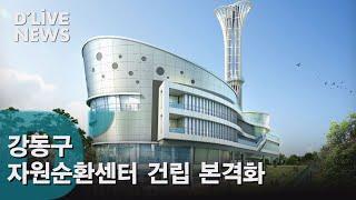 [강동] 강동구, 자원순환센터 건립 본격화