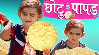 CHOTU KE PAPAD | छोटू के पापड़ | Khandesh Hindi Comedy | Chotu Comedy Video