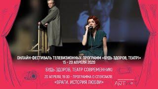"""""""Враги. История любви"""" / Современник"""