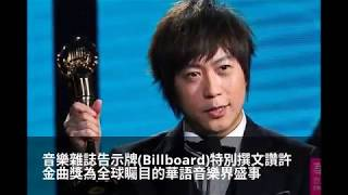 CWNTP 《GMA 2017金曲獎頒獎典禮暨國際音樂節》 Billboard盛讚金曲為華語葛萊美獎