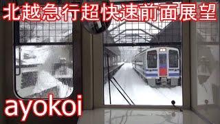 北越急行 超快速スノーラビット 前面展望 越後湯沢-直江津