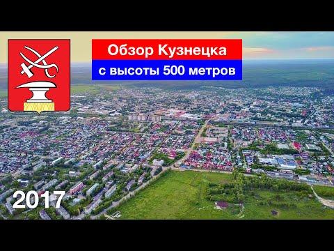 Обзор Кузнецка C высоты 500 м