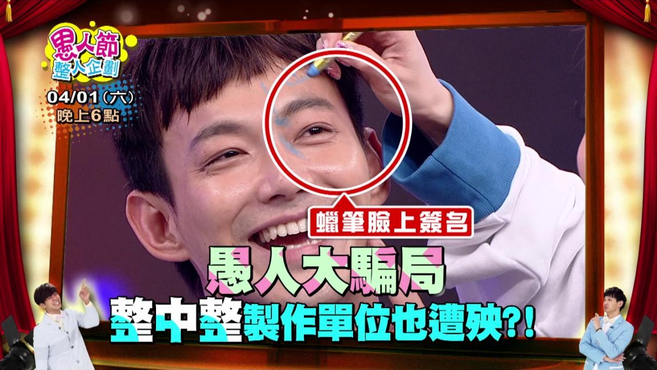 20170331 愚人節羅志祥機靈反整 毛弟慘遭威廉過肩摔 - YouTube