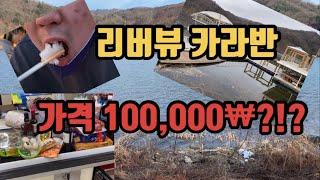 남양주에 이런 캠핑장이?? (#카라반 , #북한강, #…