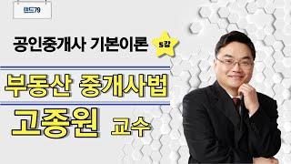 랜드79 공인중개사│32회 공인중개사 강의 부동산중개사…