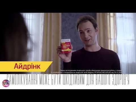 Реклама порошка от простуды Айдринк