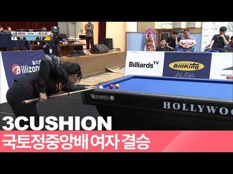 [당구-Billiard]3Cushion_Pheavy v Ji-Hyun Park_2017 Yanggu Korea Championships_Women_Final_Full_2