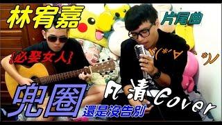 林宥嘉 Yoga Lin 【兜圈】翻唱  Cover by 凡清 (偶像劇「必娶女人」片尾曲)