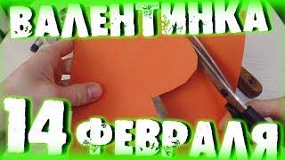 КОРОЧЕ ГОВОРЯ ВАЛЕНТИНКА НА 14 ФЕВРАЛЯ ПОДАРОК СВОИМИ РУКАМИ DIY ЛАЙФХАК!