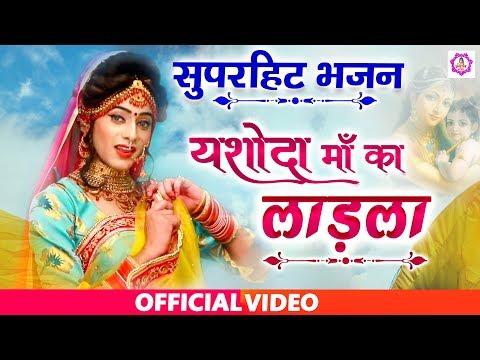यशोदा-माँ-का-लाड़ला-|-yashoda-maa-ka-ladla-|op-haryanvi-|-2021krishna-bhajan-|-shyam-bhajan-sonotek
