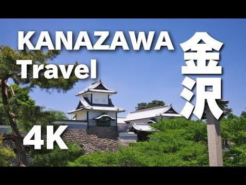 [4K] Kanazawa JAPAN 金沢観光の兼六園、百万石まつり、ひがし茶屋街  Beautiful Scenery of Kanazawa