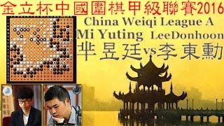 2016중국갑조리그9R주장전☯이동훈 승: 미위팅 바둑 기보 Lee Donghoon Mi Yuting China Weiqi League 中國圍甲 芈昱廷VS李東勲 圍棋 囲碁対局棋譜