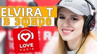 Download Elvira T в гостях у Красавцев Love Radio Mp3 and Videos