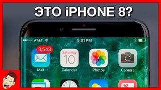 Стоит ли покупать iPhone 7 или подождать iPhone 8? Покупать ли айфон 7?