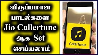 Set Any Song as Jio Caller Tune | Android Apps in Tamil