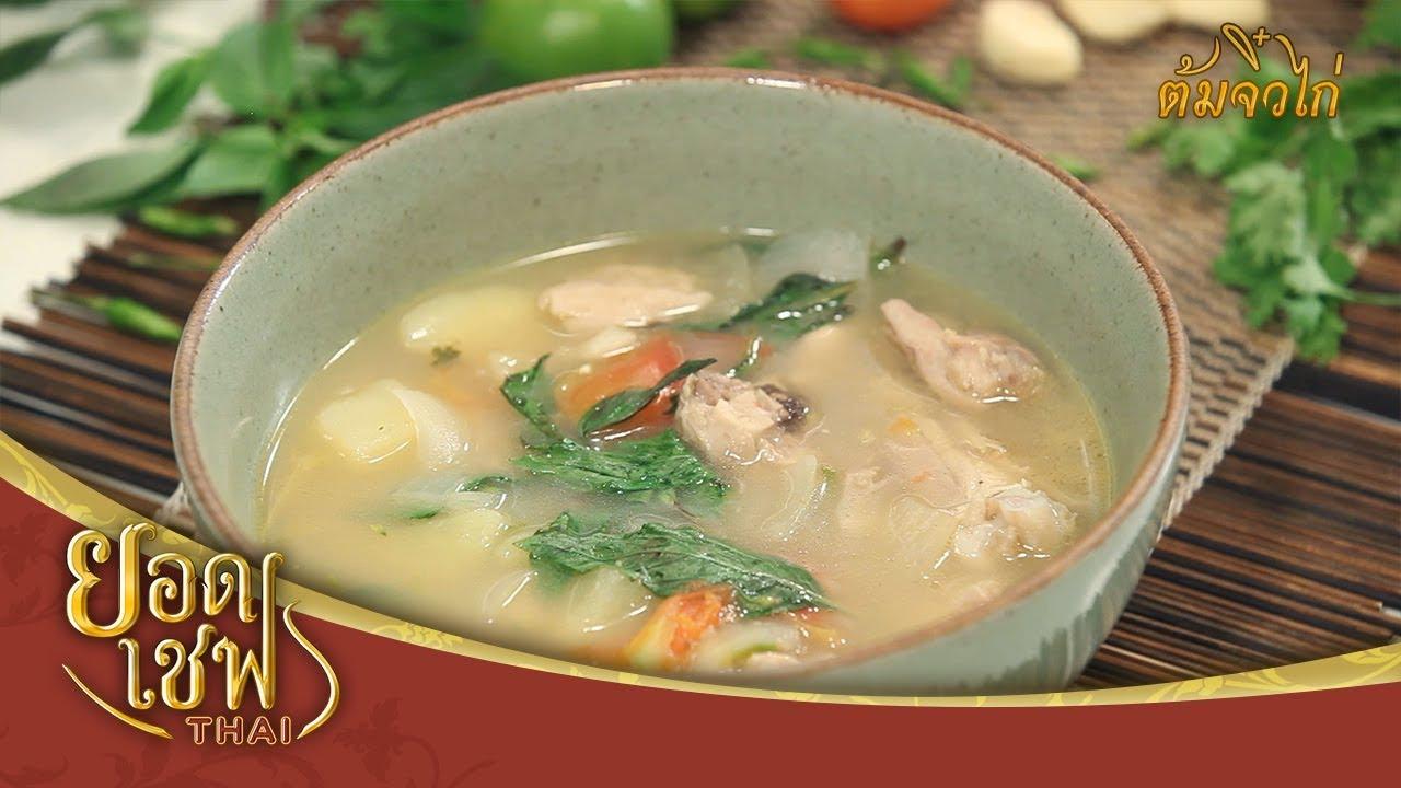 ต้มจิ๋วไก่ I ยอดเชฟไทย (Yord Chef Thai) 03-06-18