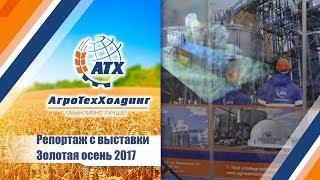 АгроТехХолдинг:   репортаж с выставки