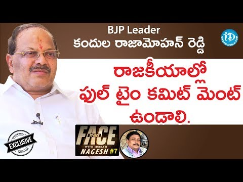 BJP Leader Kandula Rajamohan Reddy Full Interview || Face To Face With iDream Nagesh #7