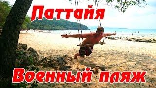Военный пляж в Паттайе (Sai Keaw) - РЕКОМЕНДУЮ(, 2015-05-05T11:00:00.000Z)