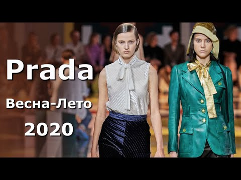 Prada Spring 2020 Мода весна-лето в Милане / Одежда, обувь и аксессуары