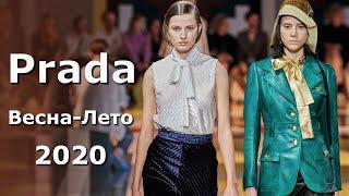 Prada spring 2020 Мода весна лето в Милане Одежда обувь и аксессуары