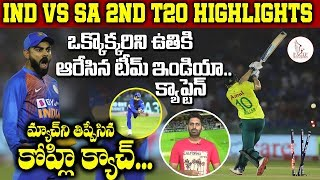 India vs South Africa 2nd T20 Highlights | Sports News | Virat Kohli |  Eagle Media Works