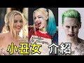 小丑女解析│小丑女的迷人之處│自殺突擊隊│瑪格羅比 Margot Robbie