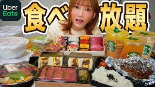【大食い】総額○万円!ウーバーイーツ食べ放題したら天国だった【木下ゆうか】