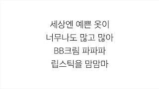 트와이스 (トゥワイス)-「LIKEY」LYRICS 가사 한국어