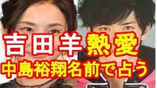 チャンネル登録お願い申し上げます。 http://urx.mobi/I5hm 吉田羊さん...