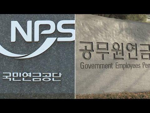국민연금 204만원 vs 공무원연금 720만원 / 연합뉴스TV (YonhapnewsTV)