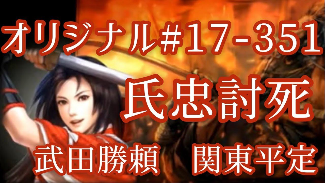 オリジナル#17-351(第六章)武田勝頼 関東平定 氏忠討死