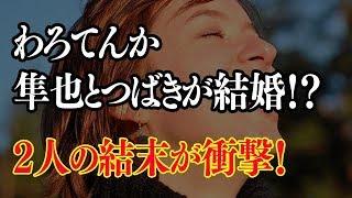 わろてんか隼也とつばきの今後の恋の結末が衝撃!?結婚や子供は? 水上京香 動画 21