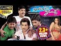 Intelligent Idiots Latest Telugu Full Movie || Sapthagiri Full Comedy Movie || 2015