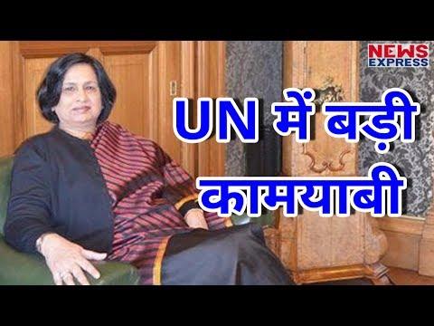 India को United Nation में बड़ी कामयाबी, ITLOS की पहली भारतीय महिला सदस्य बनीं Neeru Chadha