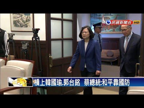 槓上韓國瑜.郭台銘  蔡總統:和平靠國防-民視新聞