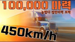 아메리칸트럭 100000마력 이세상 트럭이 아니다 시속 450km/h 미국 유로트럭 슈퍼카 엔진