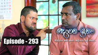Deweni Inima | Episode 293 21st March  2018 Thumbnail