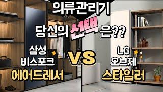 [비교 리뷰] LG 오브제 스타일러 VS 삼성 비스포크…