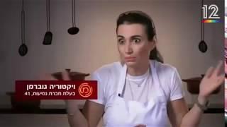 מאסטר שף עונה 7 פרק 12 | האם המנה של ויקטוריה תכניס אותה לנבחרת?