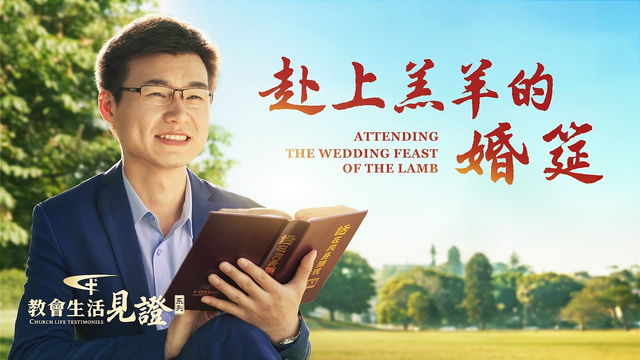 福音见证视频《赴上羔羊的婚筵》