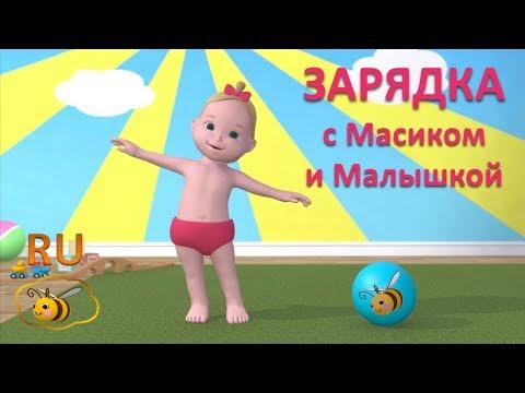 Зарядка для малышей. Учимся с Масиком и Малышкой: упражнения и подвижные игры для детей от 2 лет