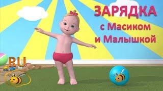 Зарядка для детей. Учимся с Масиком и Малышкой: упражнения и подвижные игры для малышей от 2 лет