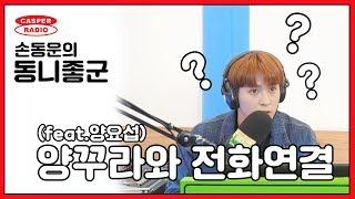 심야의 비타민(손동운)과 양꾸라의 전화연결 (feat.양요섭)