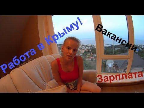Работа в Крыму. Кем мы устроились. Вакансии. Зарплаты
