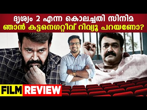 Drishyam 2: The Resumption | Movie Review | Oneindia Malayal