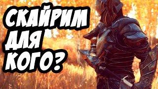Как быстро прокачать скрытность в Скайриме? - The Elder Scrolls V: Skyrim Special Edition #2