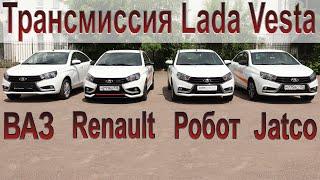 Сравниваем все варианты трансмиссии Lada Vesta!